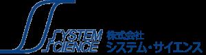 株式会社 システム・サイエンス